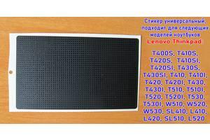 Тачпад стикер для Lenovo T410 T420 T430 T510 T520 T530 W510 W520 W530