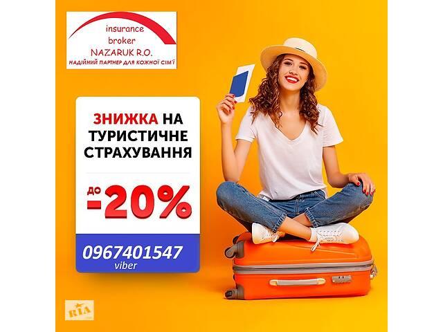 бу Медичне страхування: для виїзду закордон, на віза, та по без візу.  в Украине