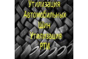 Утилизация авто шин утилизация РТИ прием автопокрышек прием на утилизацию