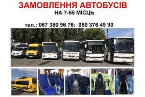 ЗАКАЗ АВТОБУСОВ еврокласса на 7-55 мест