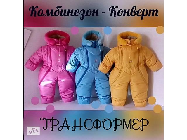 бу Детский Зимний Комбинезон-конверт в Харькове