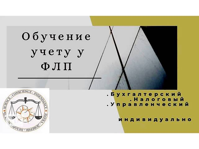 бу Обучение всем видам учета у ФЛП  в Украине