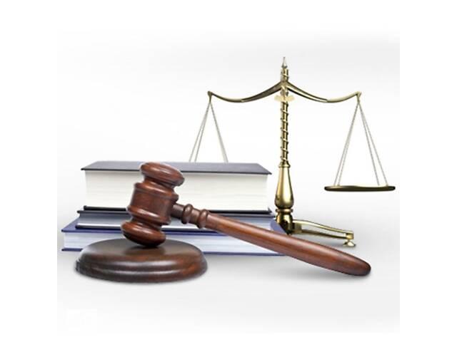 продам Адвокат представництво в судах, захист у кримінальних провадженнях, стягнення боргів бу  в Украине