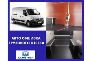 Обшивка Авто вантажного відсіку для Renault Master L2