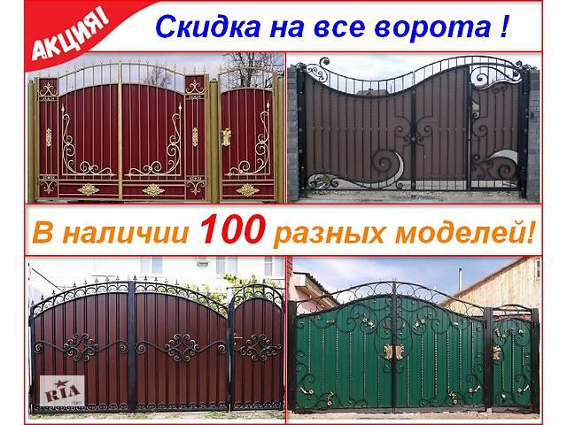 продам ВОРОТА! Кованые ворота, уличные, въездные, распашные, ворота с калиткой из профнастила. Доставка по Украине - БЕСПЛАТНО! бу в Ладыжине