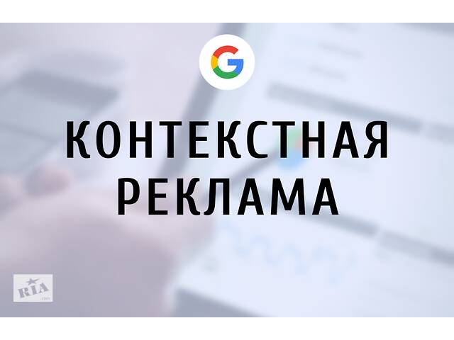 Контекстная Реклама Google Ads (AdWords) | Настройка и Ведение под Ключ- объявление о продаже   в Украине