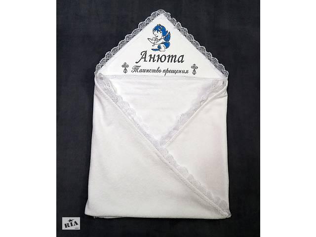бу Крыжма с вышитым именем и датой крещения в Александрие