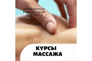 Курсы массажа 3 недели в удобное время