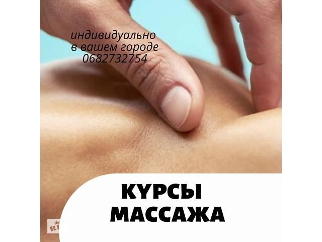Курсы массажа в Любом городе Украины индивидуально- объявление о продаже  в Днепре (Днепропетровск)