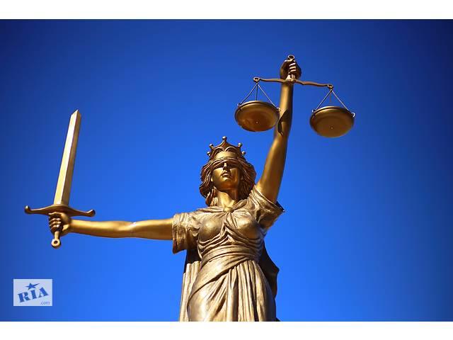 купить бу Адвокат, юридичні послуги, послуги адвоката, юрист в Черкассах