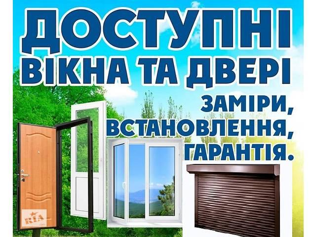 продам Окна бу  в Украине