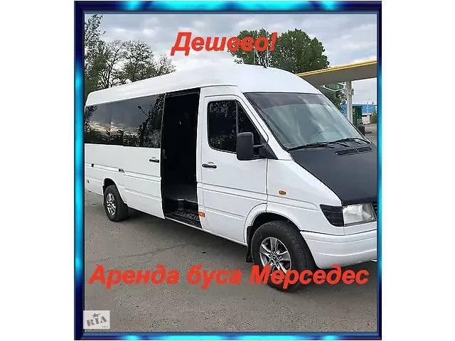 бу Акция! Спринтер /Заказ микроавтобуса  в Украине