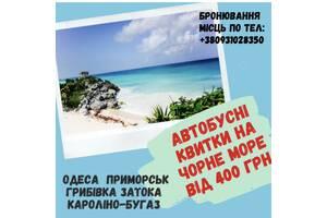 Автобусные билеты на Черное море, Одесса, Затока