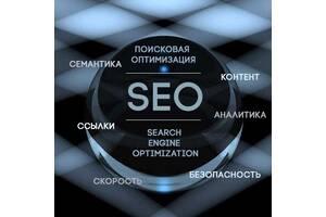 SEO оптимизация и продвижение сайтов. SEO копирайтинг. Разработка сайтов и интернет-магазинов.