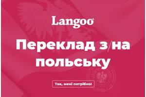 Професійний переклад з/на польську мову