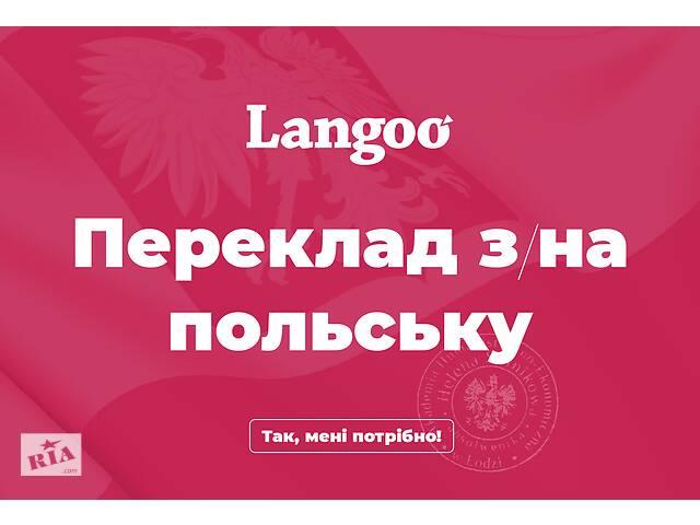 купить бу Профессиональный перевод с/на польский язык  в Украине