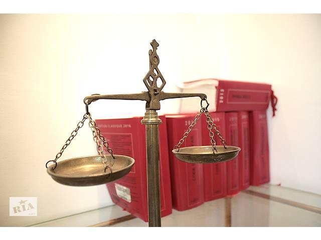 купить бу Юридична допомога, представництво в судах в Киеве