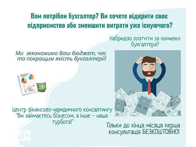 Бухгалтерские услуги- объявление о продаже   в Украине
