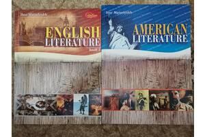 Продам книги по английской и американской литературе, комплект!
