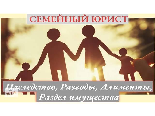 СЕМЕЙНЫЙ АДВОКАТ. Разводы, алименты, раздел имущества- объявление о продаже  в Запорожской области