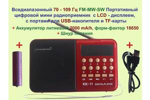 Портативное Цифровое мини радио приемник FM- LCD-дисплей плеер USB TF порты Аккумулятор литиевый 18650 + Шнур питания