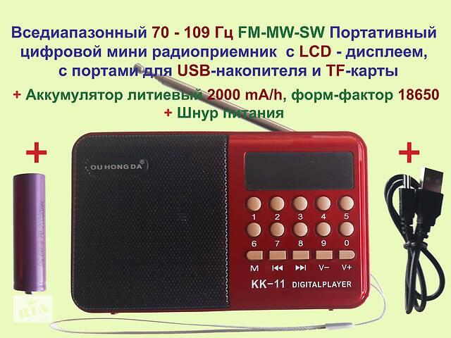 продам Портативное Цифровое мини радио приемник FM- LCD-дисплей плеер USB TF порты Аккумулятор литиевый 18650 + Шнур питания бу в Києві