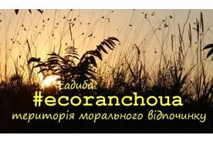 Садиба #ecoranchoua