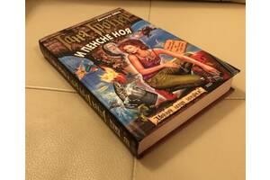 Книги Таня Гроттер