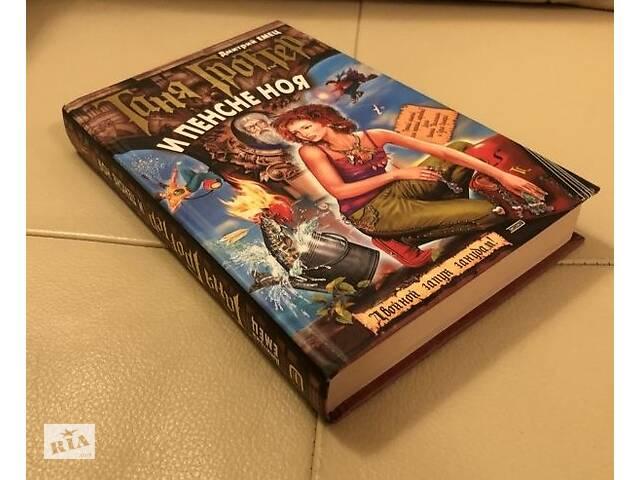 купить бу Книги Таня Гроттер в Харькове