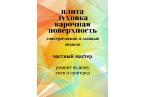 Ремонт электроплиты,газовой плиты,духовоки,варочной поверхности Киев пригород