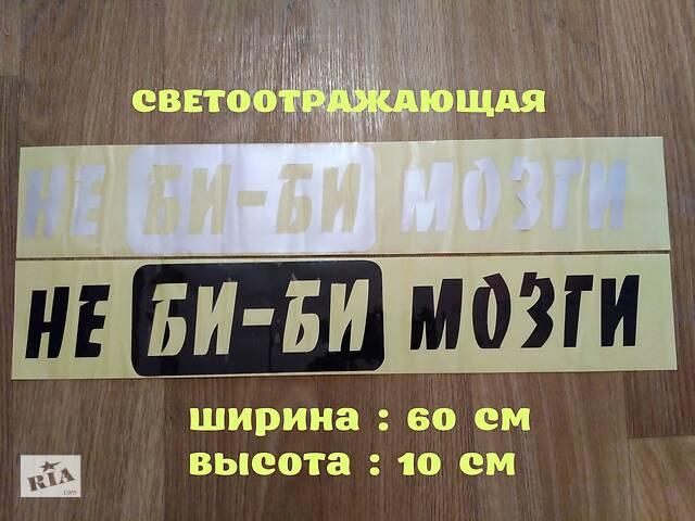 Наклейка на авто на заднее стекло Не Би-Би Мозги- объявление о продаже  в Борисполе