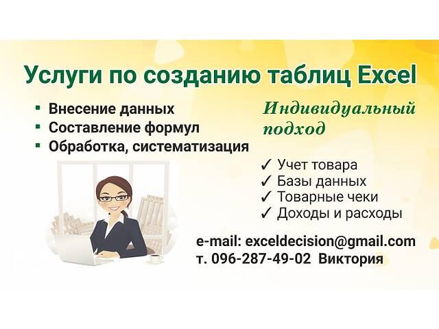 бу Услуги по созданию таблиц Exсel  в Украине