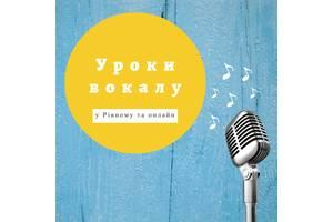 Уроки вокалу