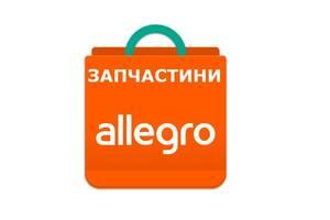 Доставка бу запчастин з allegro купити з Польща запчастини з Європи купити