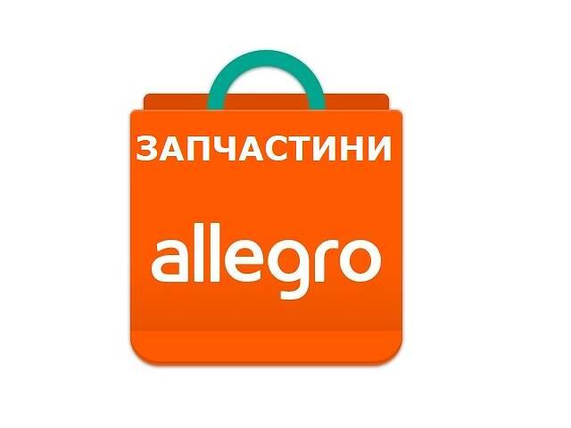 купить бу Доставка бу запчастин з allegro купити з Польща запчастини з Європи купити в Львове