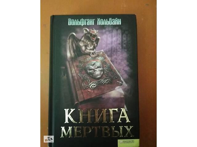 продам Книга фэнтези  Хольбайн Книга мертвых бу в Харькове