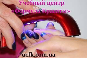 Курсы ногтевого сервиса. Маникюр-педикюр. Наращивание ногтей