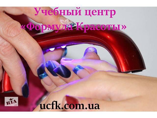 Курсы ногтевого сервиса. Маникюр-педикюр. Наращивание ногтей- объявление о продаже  в Днепре (Днепропетровск)