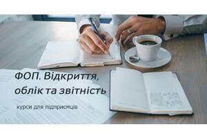Обучение ФОТ - предпринимателю, бухгалтеру