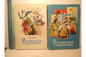 Баранніков, ВАРКОВИЦЬКИЙ. Російська мова в картинках. Частина 1