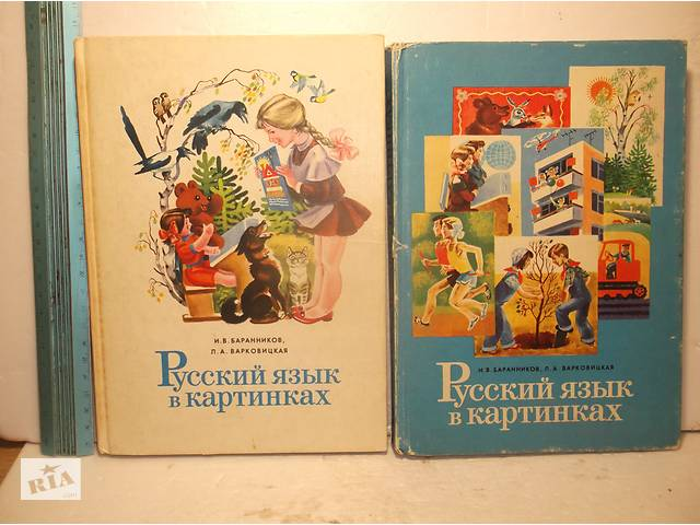 продам Баранников, Варковицкая. Русский язык в картинках. Части 1 и 2. В 2 книгах бу в Ольшанях