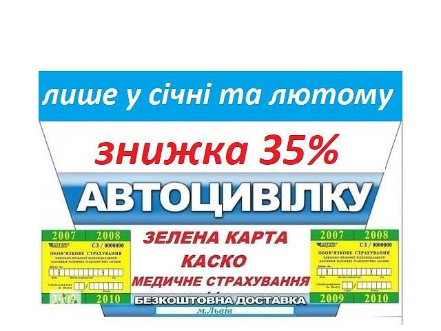 купить бу Автоцивілка, Зелена карта, КАСКО, Медичне. Без вихідних в Львове