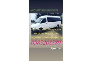 Грузо-Пасажирські перевезення по Україні