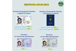 ✔ Регистрирую на электронную очередь для срочного оформления заграничного паспорта или id карты
