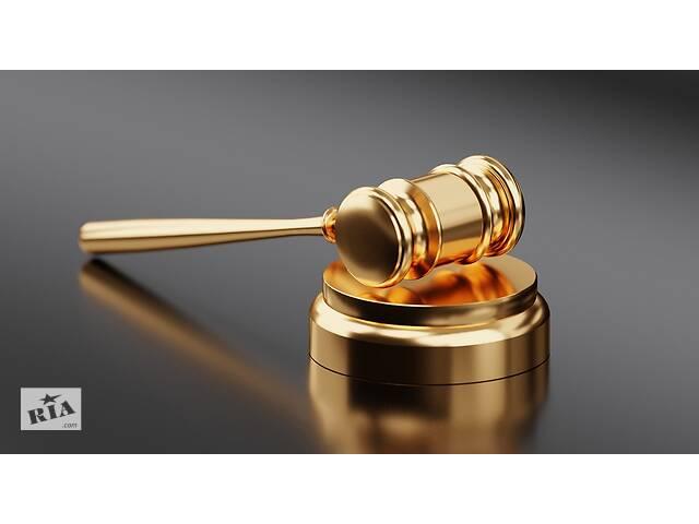 Юридичні послуги любої складності- объявление о продаже  в Киеве