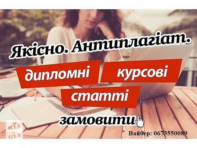 Виконання рефератів, курсових, дипломних робіт швидко та недорого - объявление о продаже  в Киеве
