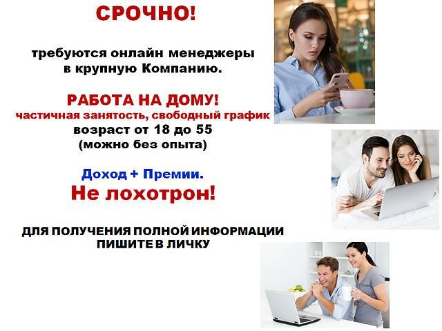 Додатковий заробіток в вільний час