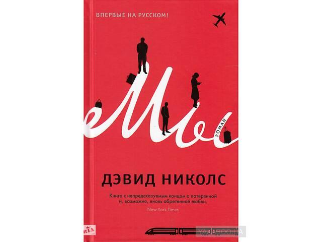 бу Книга Дэвид Николc «Мы» в Черкассах