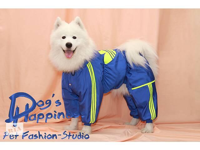 Одежда для собак, лабрадора, овчарки, стаффорда, питбуля, боксера, бульдога, кане корсо, самоеда, добермана- объявление о продаже  в Харькове