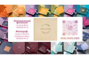 Изготовление  свадебных и семейных альбомов и фотокниг